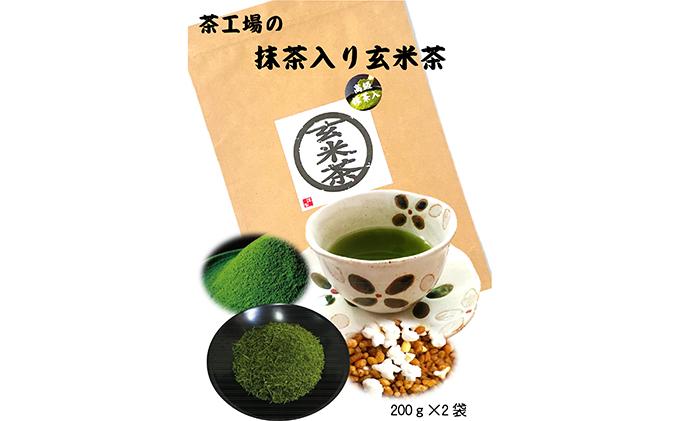 茶工場の抹茶入り玄米茶(200g×2袋)