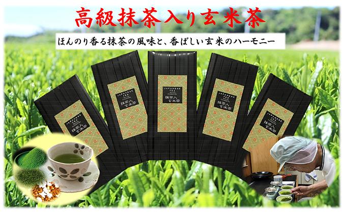 上煎茶の抹茶入り玄米茶詰合せ(2)(100g×5袋)