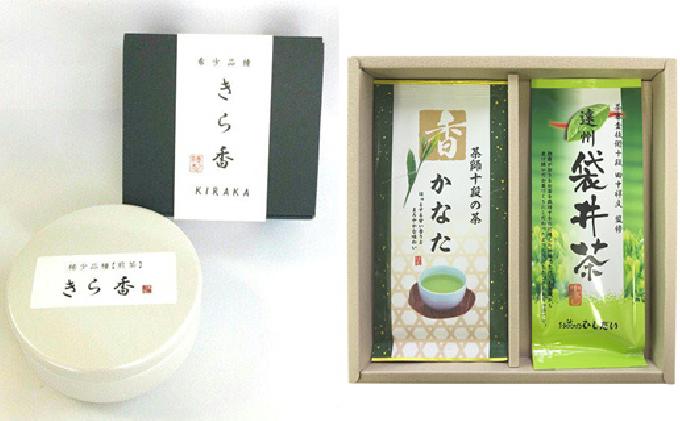 希少!白く輝く幻のお茶「きら香」(20g)と煎茶詰合せ(200g)