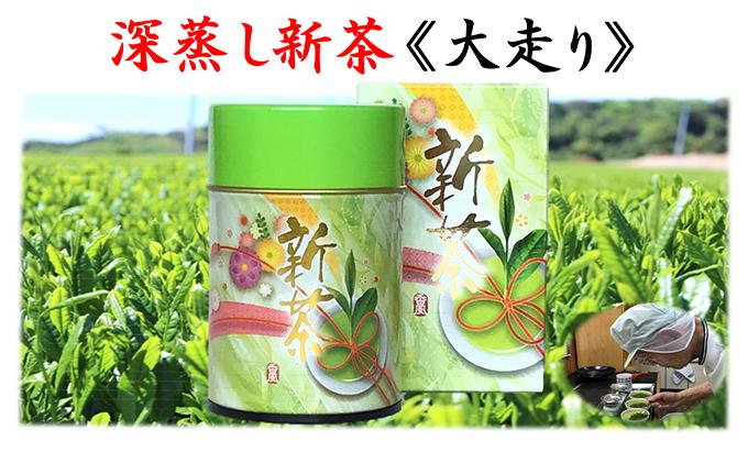 深蒸し新茶《大走り》箱入(100g×1缶)
