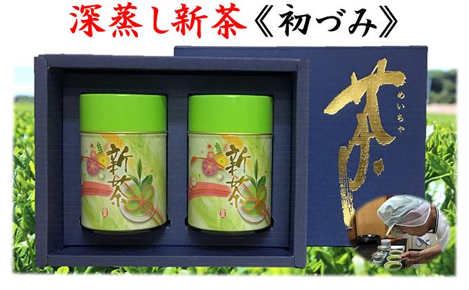深蒸し新茶《初づみ》箱入(100g×2缶)
