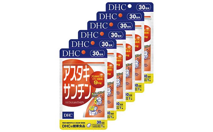 DHCアスタキサンチン 30日分6個セット