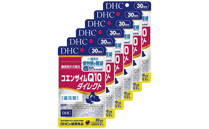 【機能性表示食品】DHCコエンザイムQ10ダイレクト30日分6個セット