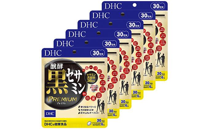 DHC醗酵黒セサミンプレミアム 30日分6個セット