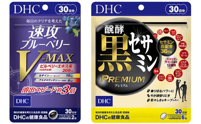 DHC速攻ブルーベリーV-MAX&醗酵黒セサミンプレミアム30日分セット