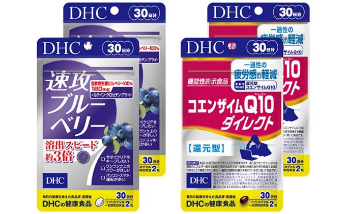 DHC速攻ブルーベリー&コエンザイムQ10ダイレクト30日分2個セット