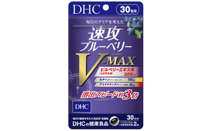 DHC速攻ブルーベリーV-MAX30日分