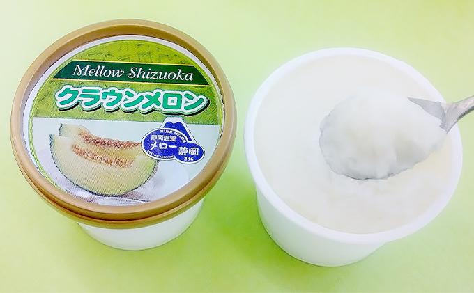 クラウンメロンアイス 8個【お歳暮対応】