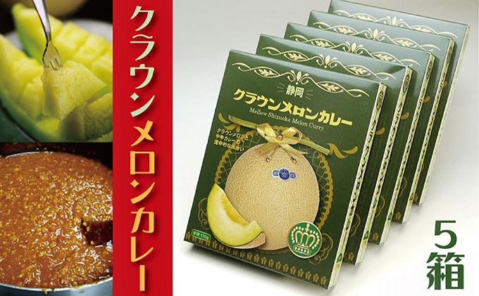 クラウンメロンカレー 5箱【お歳暮対応】