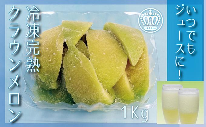 完熟カットクラウンメロン(冷凍)1kg(500g×2)【お歳暮対応】