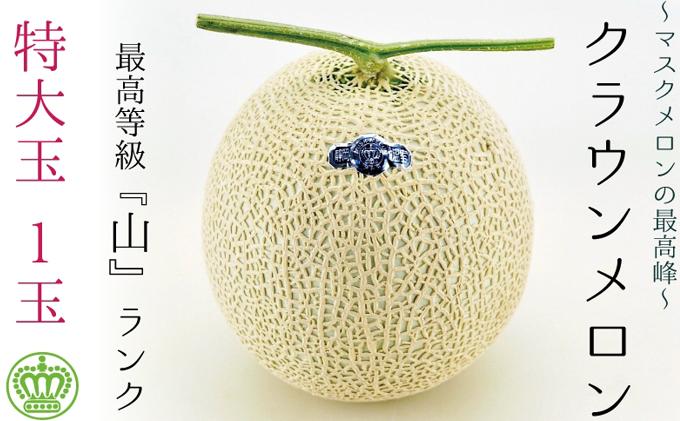 クラウンメロン山等級特大玉 1玉入【お歳暮対応】