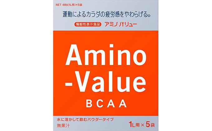 大塚製薬 アミノバリューパウダー8000 1L用粉末 25袋(48g×5袋×5箱)