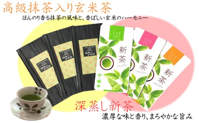 ふくろい茶 深蒸し新茶(80g×3袋)・高級抹茶入り玄米茶(100g×3袋)