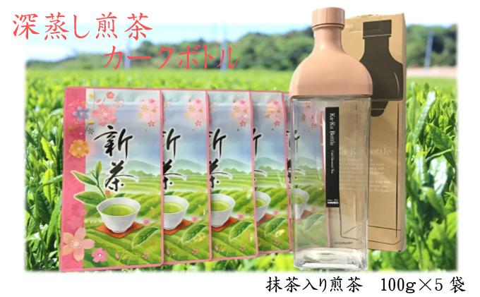 ふくろい茶 抹茶入り煎茶(100g×5袋)・カークボトル(1本)