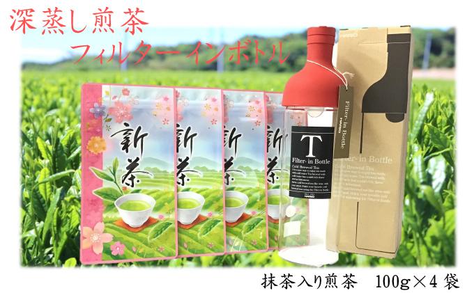 ふくろい茶 抹茶入り煎茶(100g×4袋)・フィルターインボトル(1本)