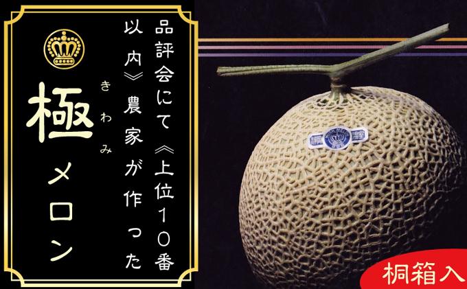 """【3ヶ月定期便】クラウンメロン""""極メロン""""1玉 桐箱入り"""