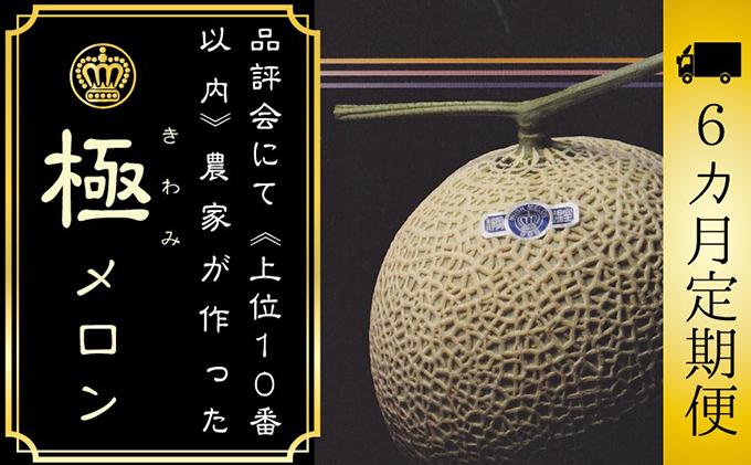 """【6ヶ月定期便】クラウンメロン""""極メロン""""1玉 ギフト箱入り"""