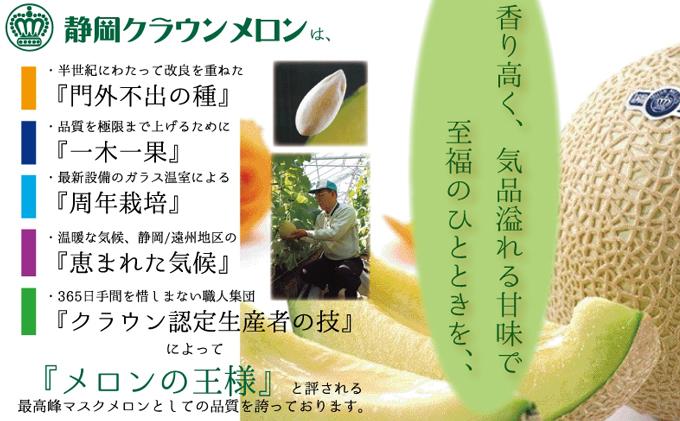 クラウンメロン(白級)小玉(約0.9kg~)2玉 箱入り