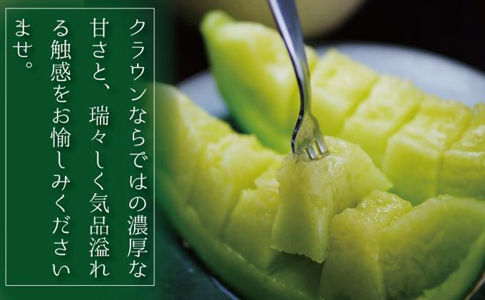 【6ヶ月定期便】クラウンメロン(白級)小玉(約0.9kg~)1玉 箱入り