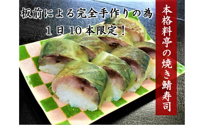 本格料亭の焼き鯖寿司「おいしさそのまま冷凍保存」