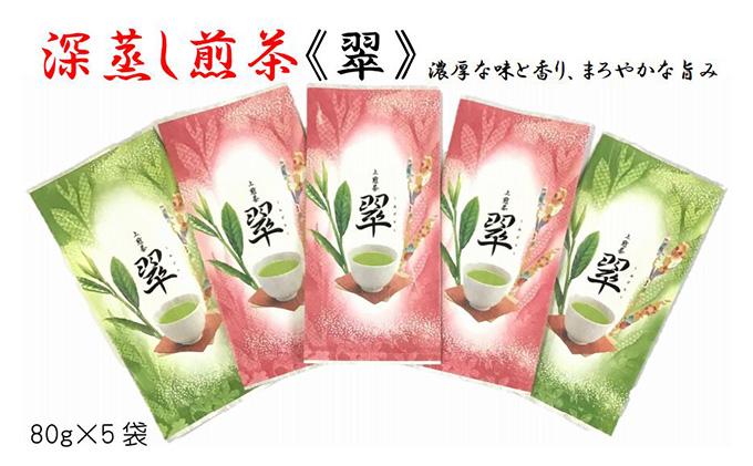 深蒸し煎茶《翠》(80g×5袋)