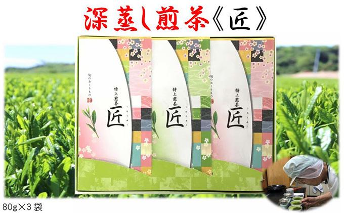 深蒸し煎茶《匠》平箱(80g×3袋)