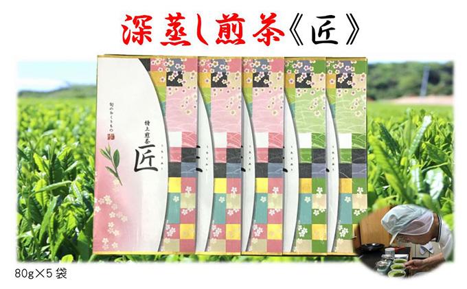 深蒸し煎茶《匠》平箱(80g×5袋)