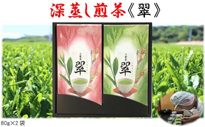 深蒸し煎茶《翠》平箱(80g×2袋)