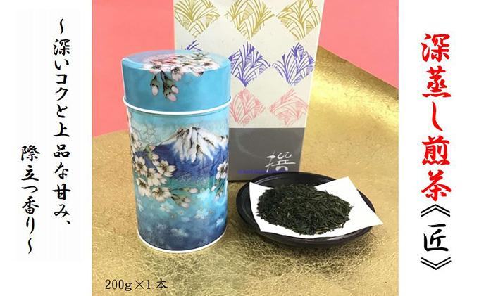 深蒸し煎茶《匠》箱入(200g×1缶)