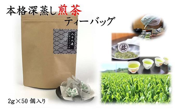 本格深蒸し煎茶ティーバッグ大袋(2g×50個入)