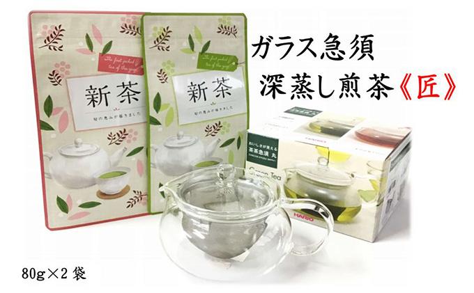 ガラス急須・深蒸し煎茶《匠》(80g×2袋)