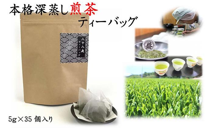 本格深蒸し煎茶ティーバッグ大袋(5g×35個入)