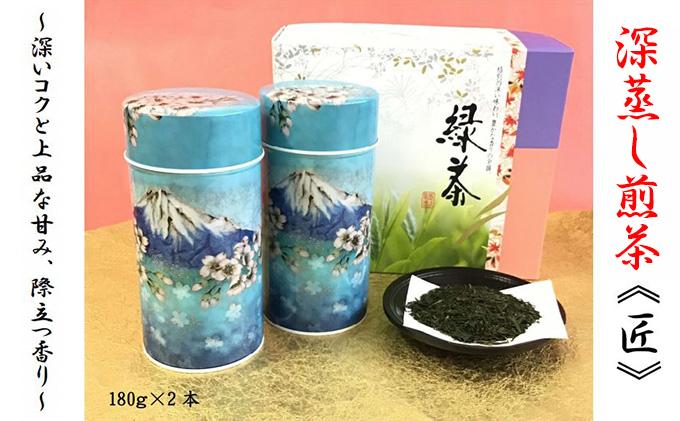 深蒸し煎茶《匠》箱入(180g×2缶)