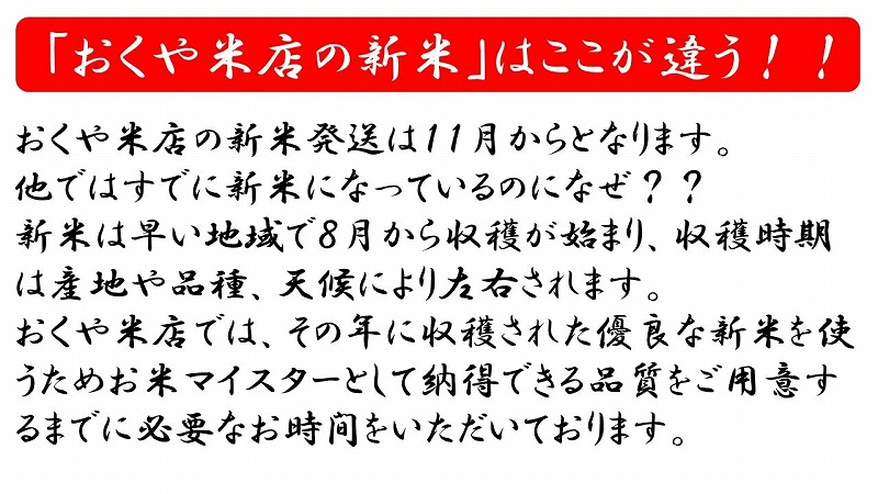新米予約【お米マイスター】 碧南紳士 坂本くん H056-037