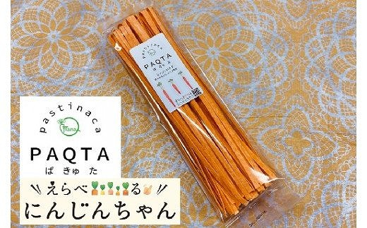 にんじんパスタ~PAQTA(ぱきゅた)~ 5袋(約10人前) H116-011