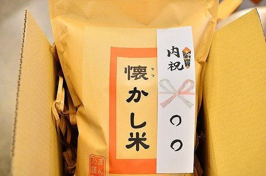 新米予約【お米マイスター】ほっ♡懐かし米 定期便(5kg×12回) H056-031