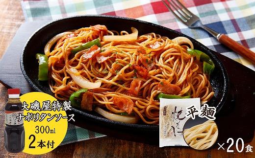 メディア紹介多数!大磯屋製麺所の熟成焼そば 20食(平麺) ナポリタンソース2本付き H014-014