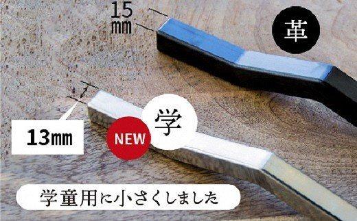 KIHOの文鎮 学【GAKU】 H084-002