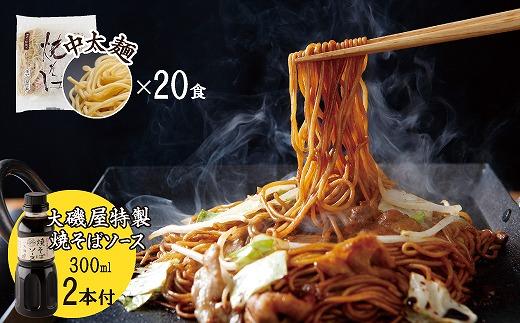 メディア紹介多数!大磯屋製麺所の熟成焼そば 20食(中太麺) 特製ソース2本付き H014-008