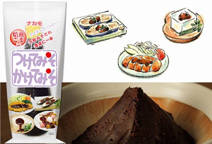 つけてみそかけてみそ えびせん家族×ナカモのコラボ品 甘口仕立ての味噌せんべい12袋セット H011-024