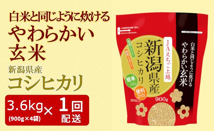 やわらかい玄米 新潟県産コシヒカリ 900g×4袋 安心安全なヤマトライス H074-246