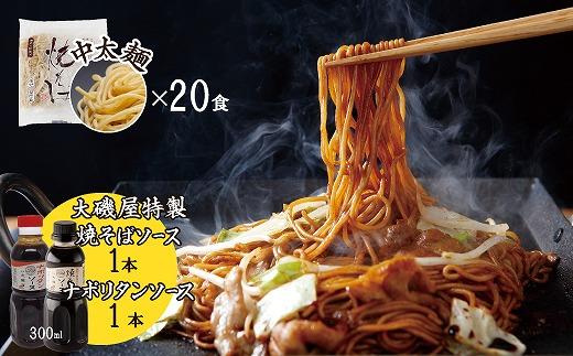 メディア紹介多数!大磯屋製麺所の熟成焼そば 20食(中太麺) 特製ソース・ナポリタンソース2本付き H014-016