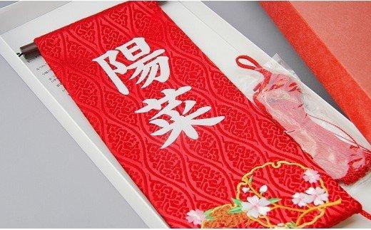 碧南市ふるさと納税限定 名前旗 名入れ旗(名前プリント) H067-001