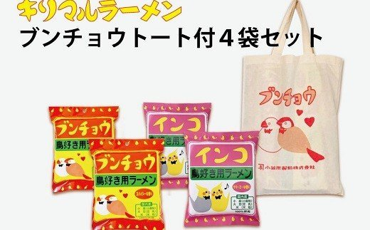 【鳥好き用ラーメン】ブンチョウトート付き4袋セット  H008-035