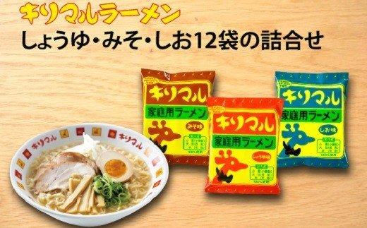 【ご当地ラーメン】無添加キリマルラーメン(しょうゆ、みそ、しお)12袋の詰合せ H008-042
