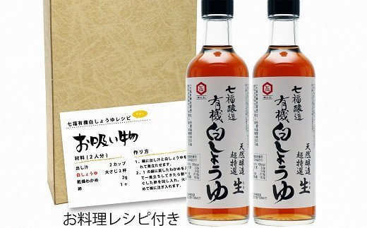 七福醸造の有機白しょうゆ2本セット H001-028