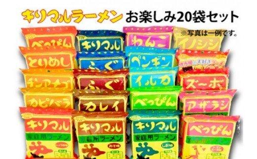 【ご当地ラーメン】キリマルラーメンお楽しみ20袋セット H008-002