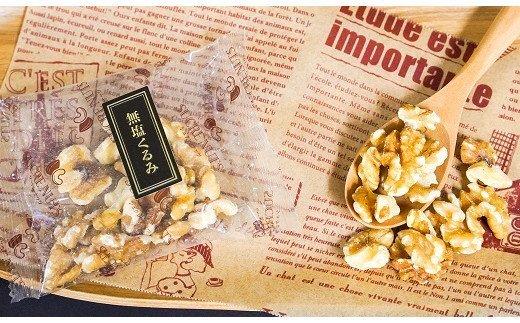 【大人の贅沢】無塩の素焼きナッツ ギフトセット 4種8袋入り H059-031