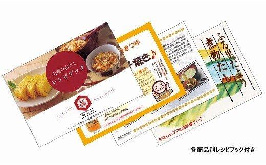 七福醸造の調味料詰め合わせセット H001-017