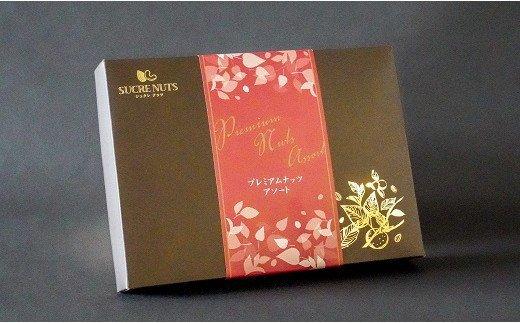 【大人の贅沢】味付きナッツ ギフトセット 4種8袋入り H059-040